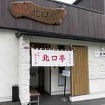沼津餃子の店 北口亭 -