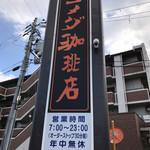 コメダ珈琲店 - 伊丹山田店