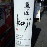 魚匠 梶 - ビル前の看板です。 魚匠 kaji って、お洒落に書いてありますね。