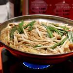 ワイン&焼酎 KURIKI 九州料理の店 - ジンジャーカレーモツ鍋(Sサイズ)