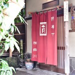 明神下 神田川 - 入口