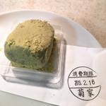 和菓子処 菊家 -