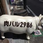 肉バル2986 -