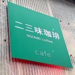 二三味珈琲 cafe - 一度聞いたら忘れない印象的な苗字ですね。