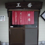 10203590 - 個人的には、福岡NO1のお店と思っています