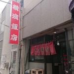 102032568 - 横浜飯店です♪(*≧∀≦*)