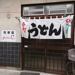 柳川 - 店入口