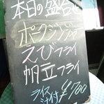 Guriruchiyoda - メニュー看板①