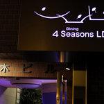 4 Seasons LDK - ビル入口にはロゴサインがあり、ここの地下です。