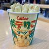 カルビーキッチン - 料理写真:ポテりこ(サラダ)
