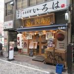 浅草橋 酒肴 肉寿司 - 外観