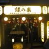 龍の巣 博多中州店