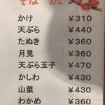 そばバー イング - 2019.2
