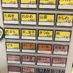 そばバー イング - 券売機(2019.2