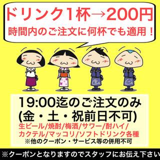 【ドリンク1杯→200円】19:00迄のご注文のみ