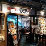 築地食堂 源ちゃん - 店頭