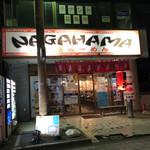 村田屋 - ちなみに向かいのNAGAHAMAも朝5時30分まで。こっちも旨いぜい