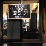 村田屋 - 5時30分?31分まで営業してます
