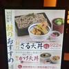 麺工房 門左衛門 麺. 串