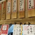立呑み 山和屋 - 壁メニュー①