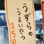 立呑み 山和屋 - ネーミングがオモロー( ̄∇ ̄)