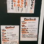 立呑み 山和屋 - こちらの売りは「せんべろセット」