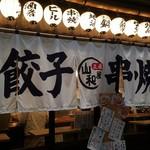 立呑み 山和屋 - 餃子と串焼きと地酒がポイント( ̄∇ ̄)b!
