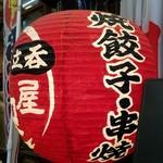 立呑み 山和屋 - 赤提灯も良い!