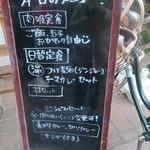 ニクスイハヤト - その他写真:看板