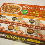 10207190 - きのこペペロンチーノ牛丼(秋季限定)