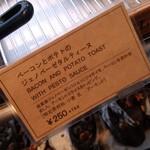 102072218 - ベ-コンとポテトのジェノベ-ゼタルティ-ヌの商品札