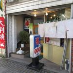Satouoyakiten - 本業は氷屋です