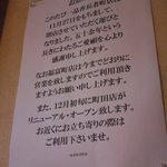 一品香 菜館 - 閉店の案内(2011/11)