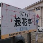 浪花亭 -
