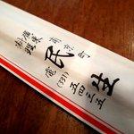 民生 廣東料理店 - 箸袋