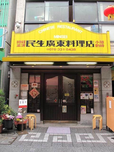 民生 廣東料理店 - 黄色い看板が目印