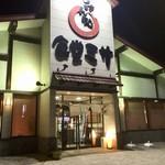 ごはん処食堂ミサ -