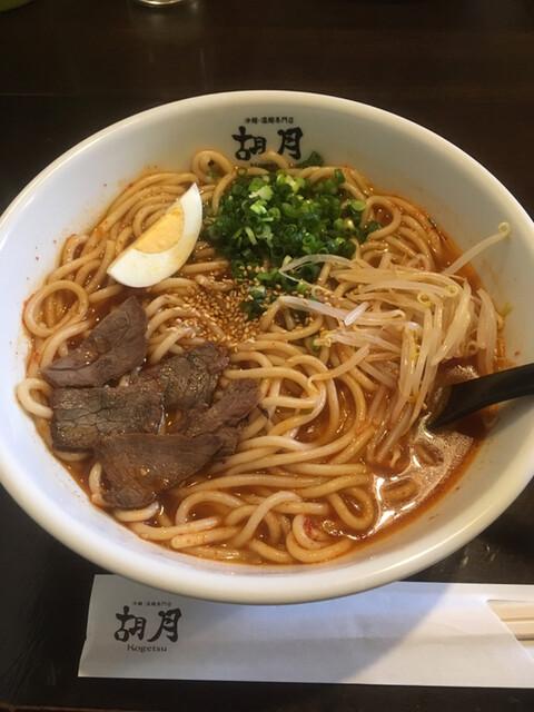 胡月 - ビビン温麺 大盛 (1,000円)