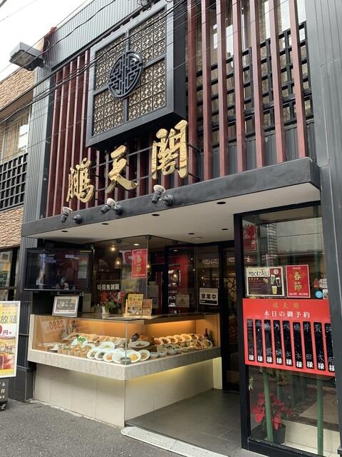 鵬天閣 - 『横浜中華街 鵬天閣 本館』店舗外観