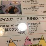 オータニレストラン -