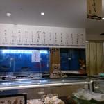 江戸前 びっくり寿司 - 店内カウンターより