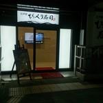 江戸前 びっくり寿司 - 店入り口