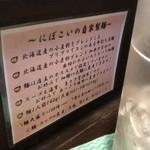 にぼしこいし - 麺は自家製麺だそうです。