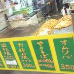 下村商店 - お好み焼きだって美味しい!安い安い!!