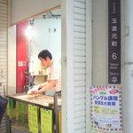 下村商店 -