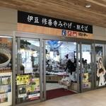 IZU La SHUZENJI - 修善寺駅構内