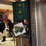 マールブランシュ カフェ - 入り口