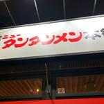 元祖ニュータンタンメン本舗 -