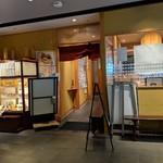 海鮮処 寿し常 - 【2019/2】店舗入り口