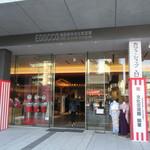 EDOCCO CAFE MASU MASU - 入り口